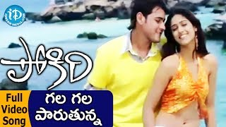 getlinkyoutube.com-Gala Gala Parutunna Song - Pokiri Movie, Mahesh Babu, Ileana, Puri Jagannadh, Mani Sharma