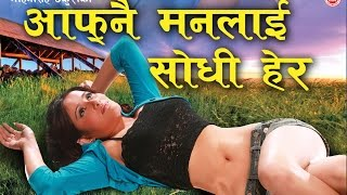 getlinkyoutube.com-Nepali Movie AAFNAI MANLAI SODHI HERA आफ्नै मनलाई सोधि हेर | Nikhil Upreti | Hot Jiya KC