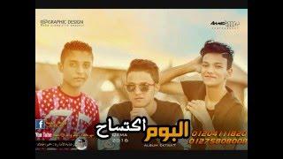 getlinkyoutube.com-مهرجان فرحة الشطلاوية من البوم اكتساح