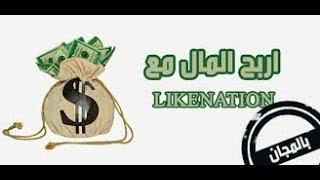 getlinkyoutube.com-الحلقة2 : شرح موقع likenation للتبادل الاعلامي و الربح من النت