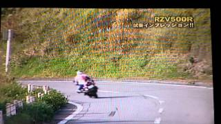RZV500R  丸山浩インプレッション