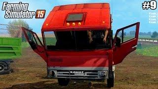 getlinkyoutube.com-Farming Simulator 15 моды КАМАЗЫ (9 серия) (1080р)