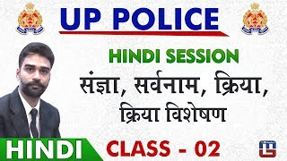 Hindi Session | संज्ञा | सर्वनाम | क्रिया | क्रिया विशेषण | UP Police कांस्टेबल भर्ती | Class - 02