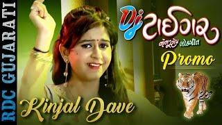 Kinjal Dave Upcoming Album | DJ Tiger PROMO | Non Stop Gujarati Lokgeet