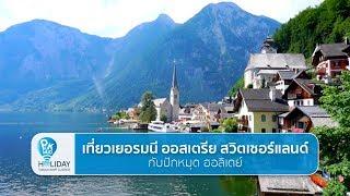 เที่ยวเยอรมนี ออสเตรีย สวิตเซอร์แลนด์ 7 วัน