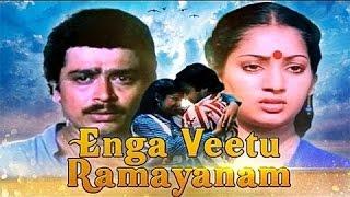 getlinkyoutube.com-Enga Veetu Ramayanam Tamil Movie S.V sekar & Elavarasi