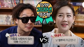 getlinkyoutube.com-【TVPP】HaHa – Feel Hurt From His Wife Byul, 하하 – 리얼현실 부부싸움, 별에게 왕서운  @ Infinite Challenge
