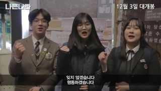 getlinkyoutube.com-[나쁜 나라] 전 세대 만장일치 추천영상 공개!