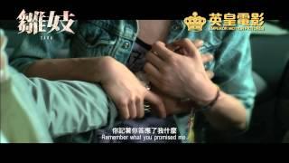 getlinkyoutube.com-Sara 雛妓 [HK Trailer 香港版預告]