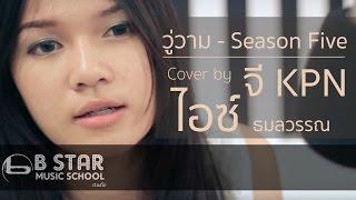 getlinkyoutube.com-วู่วาม - Season Five I Cover by ไอซ์ ธมลวรรณ & จี KPN