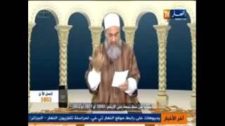 شمس الدين والمراة التي تسكر وتدخن وتشم 2013 chikh chams eddine