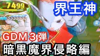 getlinkyoutube.com-界王神出現!!ドラゴンボールヒーローズ GDM3弾 暗黒魔界侵略編