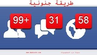 برنامج زيادة المتابعين على الفيس بوك 2016 بطريقة جنونية الطريقة الجديدة بعد التحديث