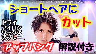 getlinkyoutube.com-夏ヘアにさっぱりカット!メンズショートヘア アップバングセット!解説あり! OCEAN TOKYO harajuku 代表取締役 三科光平