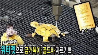 getlinkyoutube.com-물로 금을 자른다?! 워터젯으로 금거북이, 골드바 자르기! - 허팝 (Water Jet cut Gold Bar)