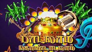 Paadalam Kondadalam | Pongal Special | 14/01/2018 | Kalaignar TV