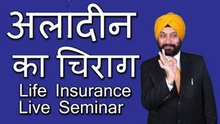 getlinkyoutube.com-अलादीन का चिराग Life Insurance Live Seminar in Hindi