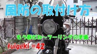 バイクの風防の取付け方 ゼファー400