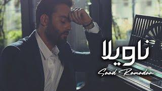 getlinkyoutube.com-Saad Ramadan - Nawila - سعد رمضان - ناويلا