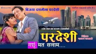 getlinkyoutube.com-New Nepali Movie 2015 PARDESHI 'परदेशी' Song Kura KhattI Ho