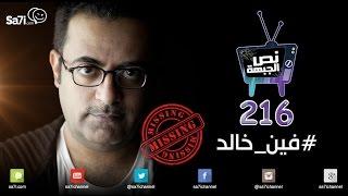 """#صاحي :""""نص الجبهة"""" 216 - #فين_خالد - #بريكر"""