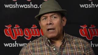 """وشوشة  أحمد ماهر: هذا هو أخطر مشهد أمام """"عبدالله غيث"""" في """"ذئاب الجبل""""  Washwasha"""