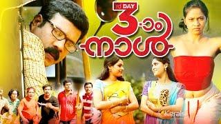 getlinkyoutube.com-New Malayalam Movie | MOONNAM NAAL | Kalabhavan Mani & Shruti Madhav | New Release Malayalam Movie