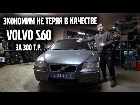 Самый дешевый Volvo | Экономим не теряя в качестве | VOLLUX