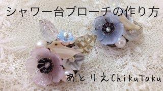 getlinkyoutube.com-広島 あとりえChikuTaku/シャワー台ブローチの作り方