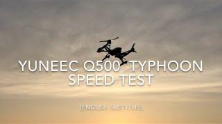getlinkyoutube.com-Yuneec Q500 Speed Test - UPDATED