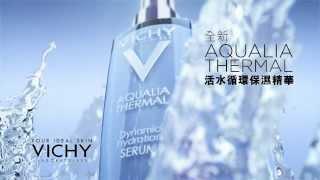 getlinkyoutube.com-Vichy aqualia thermal 活水循環保濕精華