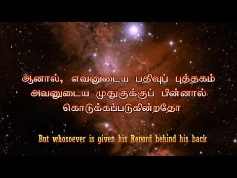 Tamil Quran  - 84 Surat Al-'Inshiqāq (The Sundering) - سورة الإنشقاق