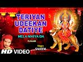Teriyan Uddekaan Daatiye Punjabi Devi Bhajan By Saleem [Full Video Song] I Mela Maiyya Da