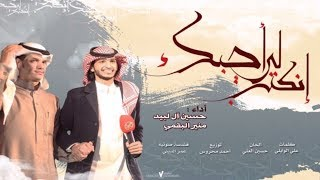 getlinkyoutube.com-إنكتب لي أحبك - أداء - حسين آل لبيد و منير البقمي