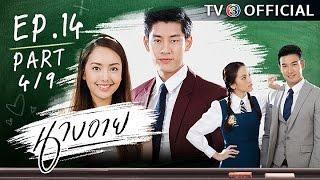 getlinkyoutube.com-นางอาย NangEye EP.14 ตอนที่ 4/9 | 03-12-59 | TV3 Official