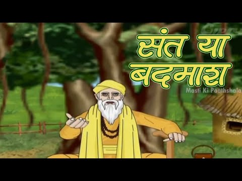 Akbar & Birbal | Saint Or Villan | Santh Ya Badmash | Hindi Story