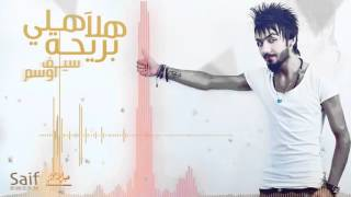 getlinkyoutube.com-هلا بريحة هلي   سيف اوسم 2016 ¦ Saif Awsam   Hala Bre7a Hly 2016