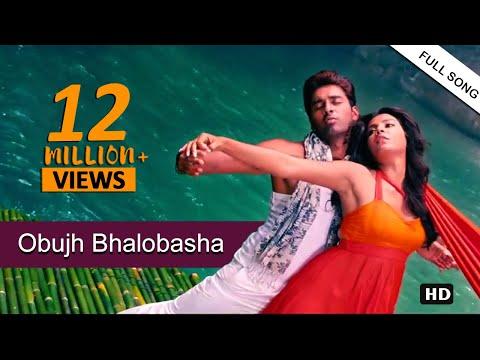 Obujh Bhalobasha (Full Video) | Aami Sudhu Cheyechi Tomay | Ankush | Subhashree | Eskay Movi