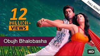 Obujh Bhalobasha (Full Video) | Aami Sudhu Cheyechi Tomay | Ankush | Subhashree | Love Song