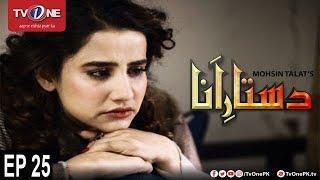Dastaar E Anaa | Episode 25 | TV One Drama | 6th October 2017