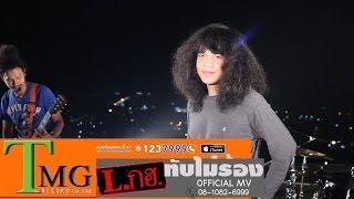 getlinkyoutube.com-ทับไม่ร้อง ท้องไม่รับ วง L กฮ  OFFICIAL MV