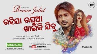 Rahija Raghua Khaiki Jibu Song Making - Romeo Juliet Odia Movie with Arindam & Guddu - CineCritics