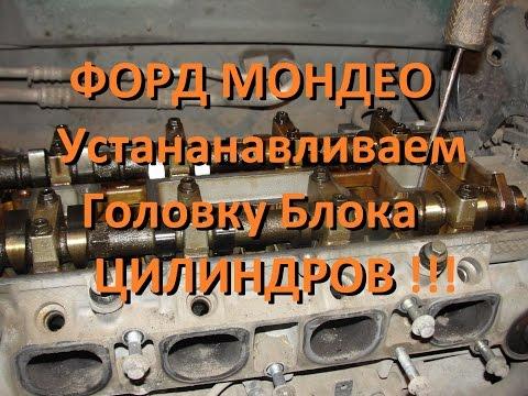 Установка головки блока цилиндров подробно.Ford Mondeo. Install the cylinder head detail