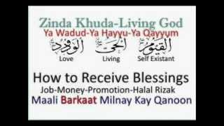 getlinkyoutube.com-Maali Barkaat Kay Qanoon - Receive Money, Job, Visa, Immigration, Home, Marriage, Kids, Car and more