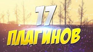 17 ПОЛЕЗНЫХ ПЛАГИНОВ С АВТОУСТАНОВКОЙ! [SAMP]