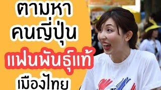 getlinkyoutube.com-ตามล่าหาแฟนพันธุ์แท้คนญี่ปุ่นเกี่ยวกับเมืองไทย สัมภาษณ์คนญี่ปุ่น Ep 1/3 มีซับญี่ปุ่น