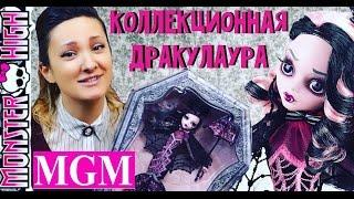 getlinkyoutube.com-Дракулаура коллекционная Draculaura Sweet 1600 Collector Doll обзор на русском ★MGM★