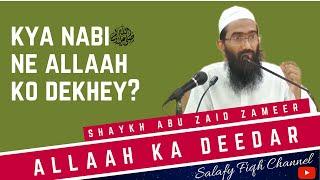 getlinkyoutube.com-Kya Allaah ke Rasool ne Allaah ko dekha hai   Abu Zaid Zameer