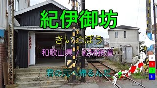 getlinkyoutube.com-【駅名替え歌】駅名で星野源の「恋」