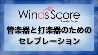 getlinkyoutube.com-管楽器と打楽器のためのセレブレーション/Celebration for Winds and Percussion